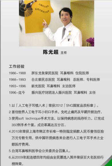 去台湾请陈光超做耳蜗手术之优点和缺点