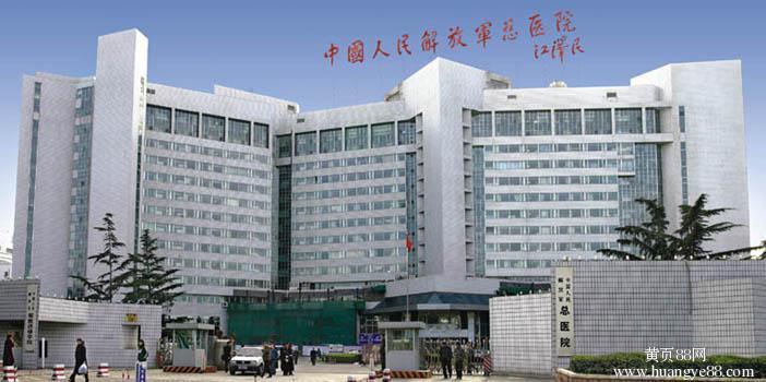 北京市301醫院(解放軍總醫院)