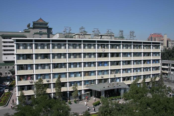 北京市協和醫院