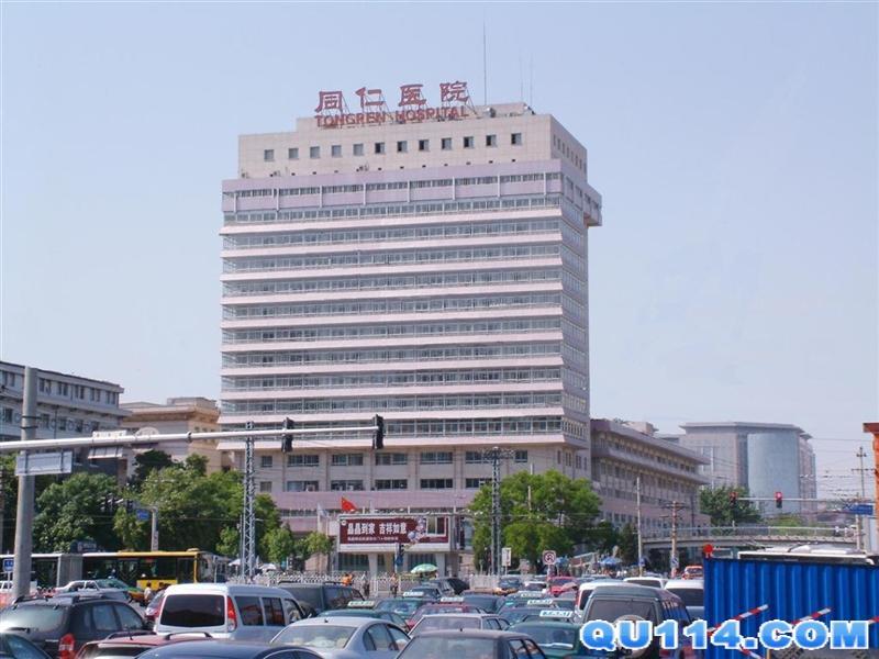 北京市同仁醫院