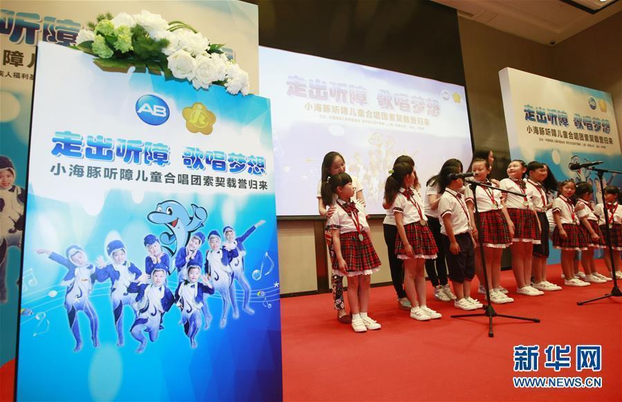 小海豚听障儿童合唱团获奖归来唱