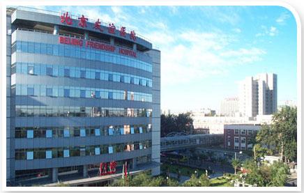 首都醫科大學附屬北京友誼醫院
