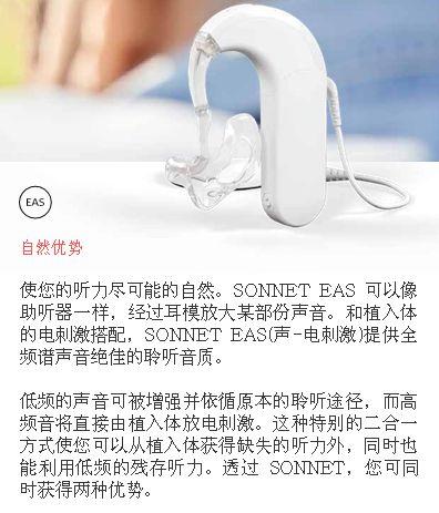 奥地利新款言语处理器SONNET简介
