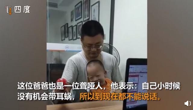"""当宝宝第一次戴上人工耳蜗,开心的在爸爸怀里""""鲤鱼打挺"""",爸爸的话让人泪目"""
