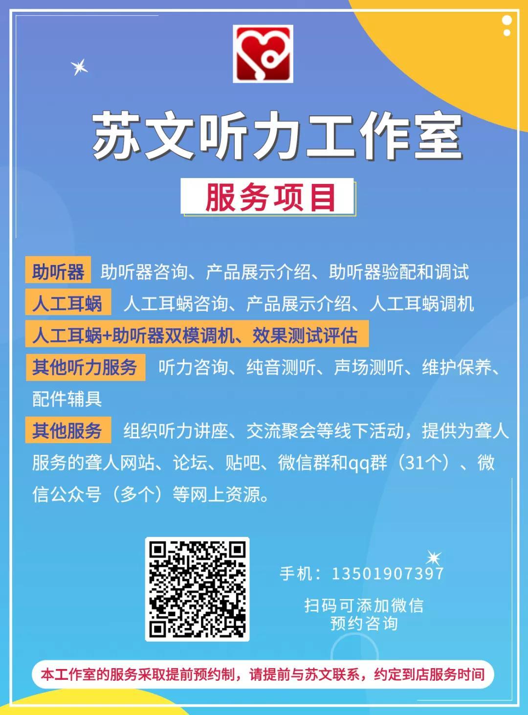 陕西省人工耳蜗手术定点医院增至6家
