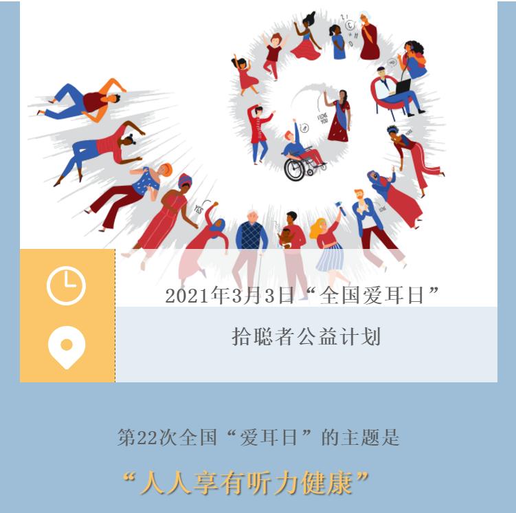 3.3全国爱耳日人人享有听力健康