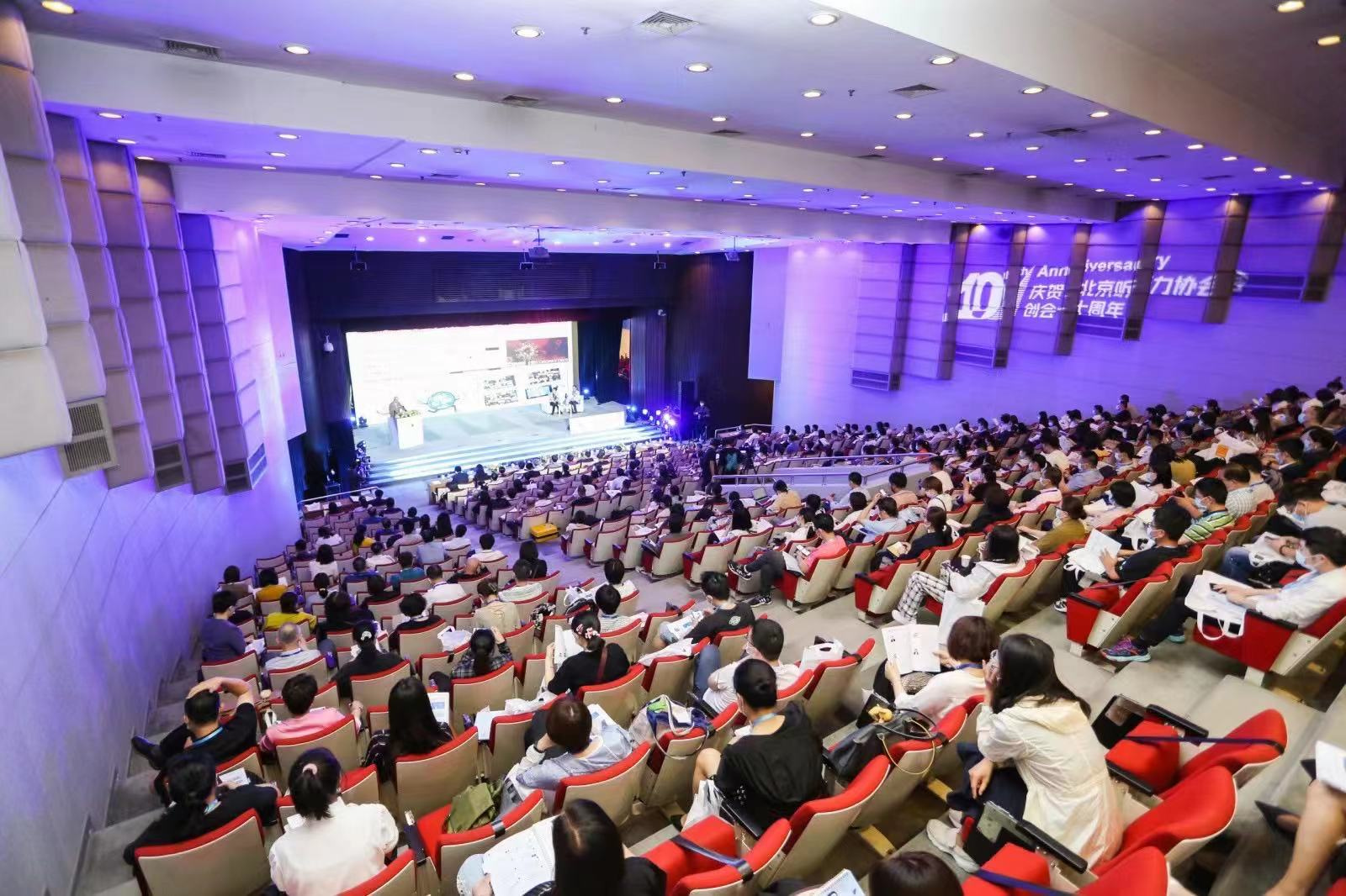 2021北京国际听力学大会盛大开幕!